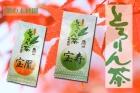 茶の木村園