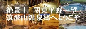 tsukubasan-onsenkyo1-300x102